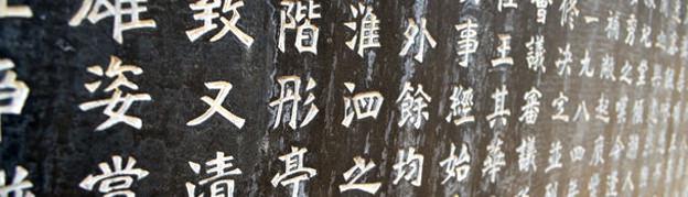 Écrire le monde et les choses : les caractères chinois